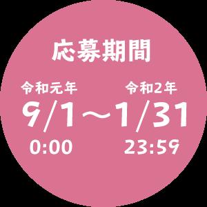 応募期間 令和元年9月1日0時〜1月31日23時59分まで